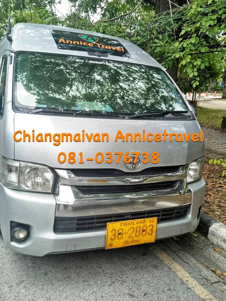 รถตู้เชียงใหม่  Annice Travel รถตู้เช่าเชียงใหม่ รถตู้เช่าเชียงใหม่พร้อมคนขับ เชียงใหม่รถตู้ เช่ารถตู้เชียงใหม่ รถตู้เชียงใหม่ให้เช่า รถตู้ให้เช่าเชียงใหม่ เชียงใหม่รถตู้เช่า ทัวร์เชียงใหม่ 089-7584086 084-8101003 081-0376738